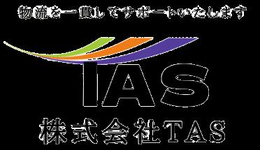 株式会社TAS